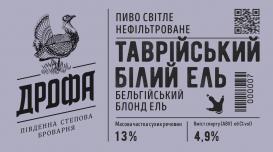 """Пиво """"Таврійський Білий Ель"""" нефильтрованное"""