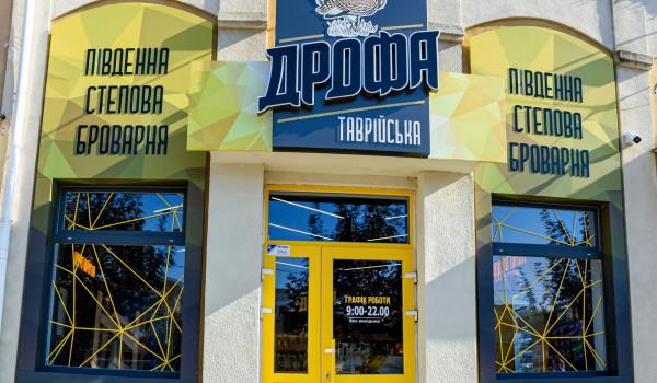 Новий фірмовий магазин на Таврійському - Дрофа Таврійська !