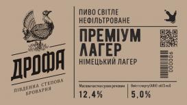 """Пиво """"Преміум Лагер"""" нефильтрованное"""
