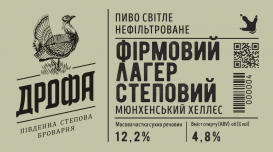 """Пиво """"Фірмовий Лагер Степовий"""" нефильтрованное"""