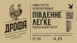 """Пиво """"Південне Легке"""" нефильтрованное"""