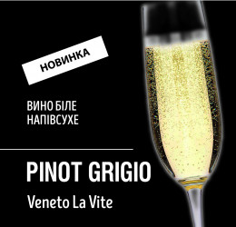 Вино белое полусухое - PINOT GRIGIO - Veneto La Vite (на разлив)