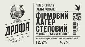 """Пиво """"Фірмовий Лагер Степовий"""" фильтрованное"""