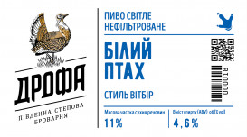 "Пиво ""Білий Птах"" нефильтрованное"