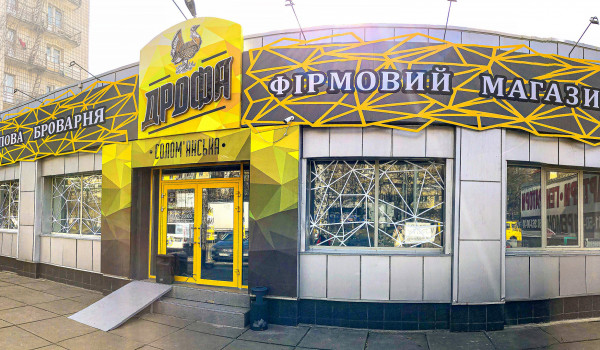 Новий фірмовий магазин - Дрофа Солом